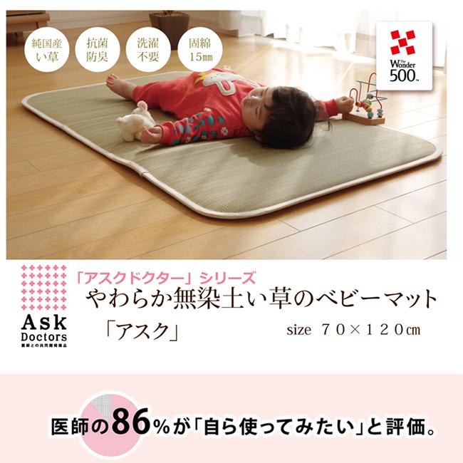 医師との共同開発 い草寝具 『アスク ベビーマット』