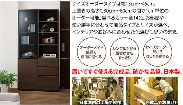 オーダー本棚ブックすきまくん完成品・日本製
