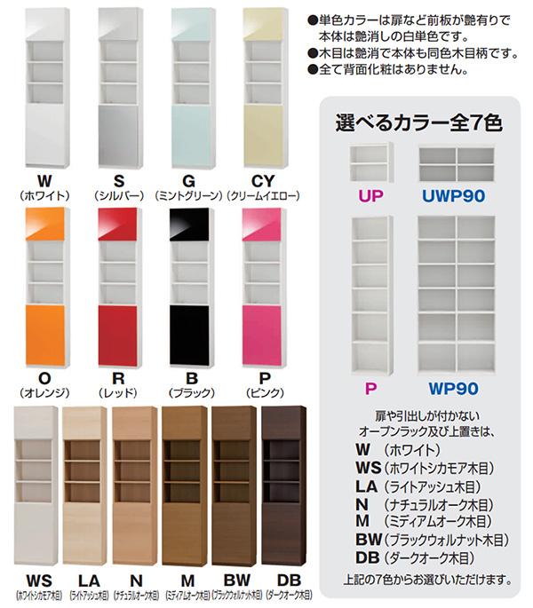 オーダー本棚ブックすきまくん選べるカラー2