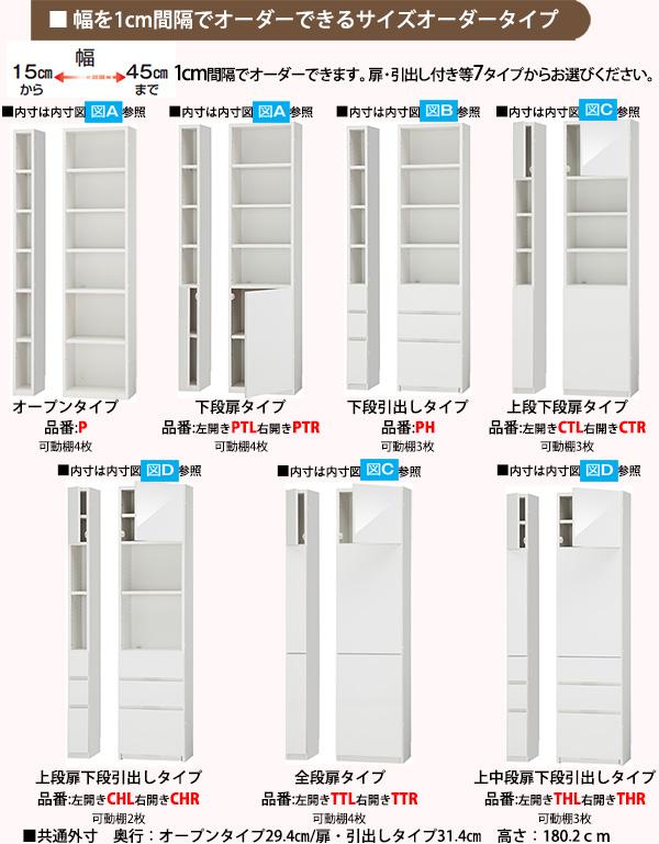 ブックすきまくん幅1〜45cmサイズオーダー本棚