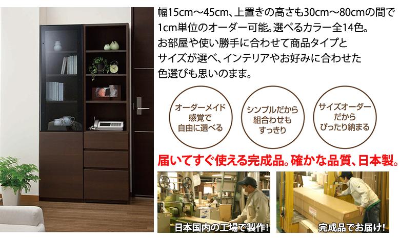 ブックすきまくんは安心の日本製。届いてすぐ使える完成品!
