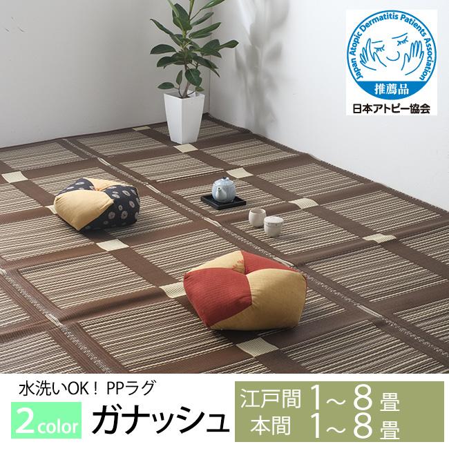 日本アトピー協会推薦品 洗える PPカーペット「ガナッシュ」