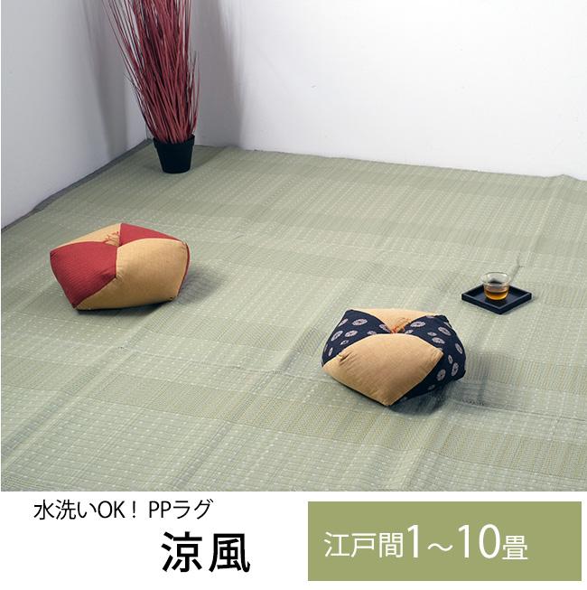 洗える PPカーペット「涼風」