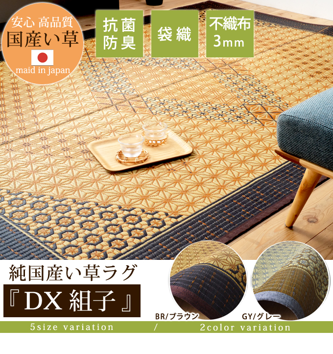 純国産い草ラグカーペット「DX組子」