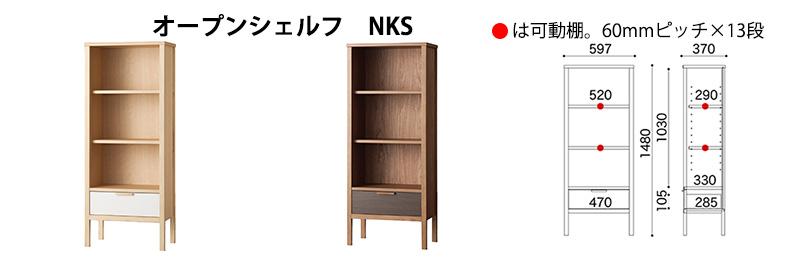 小島工芸NKシリーズシェルフ