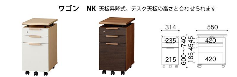 小島工芸NKシリーズワゴン