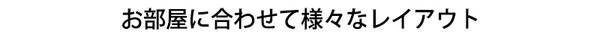小島工芸NKシリーズレイアウト