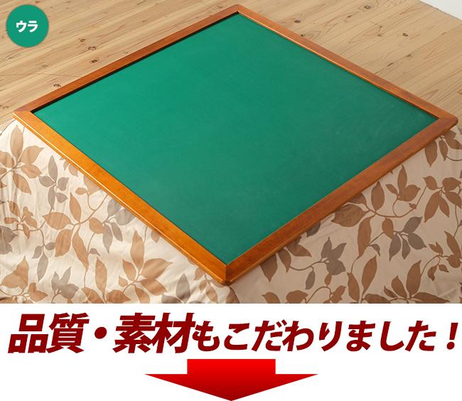 天然木こたつ天板リバーシブル麻雀・ゲームマット仕様裏