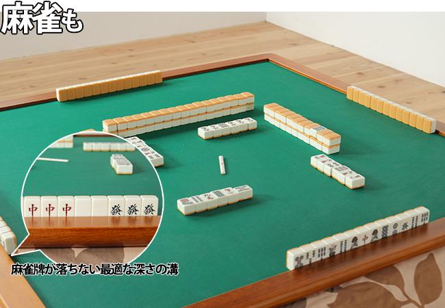 天然木こたつ天板リバーシブル麻雀・ゲームマット仕様素材麻雀
