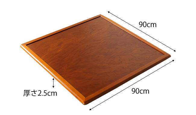 天然木こたつ天板リバーシブル麻雀・ゲームマット仕様素材サイズ