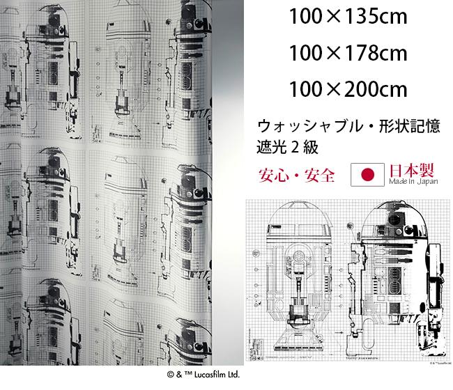 チェアパッド R2-D2ライン