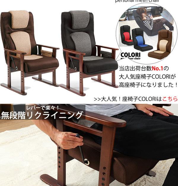 パーソナル高座椅子コロン2