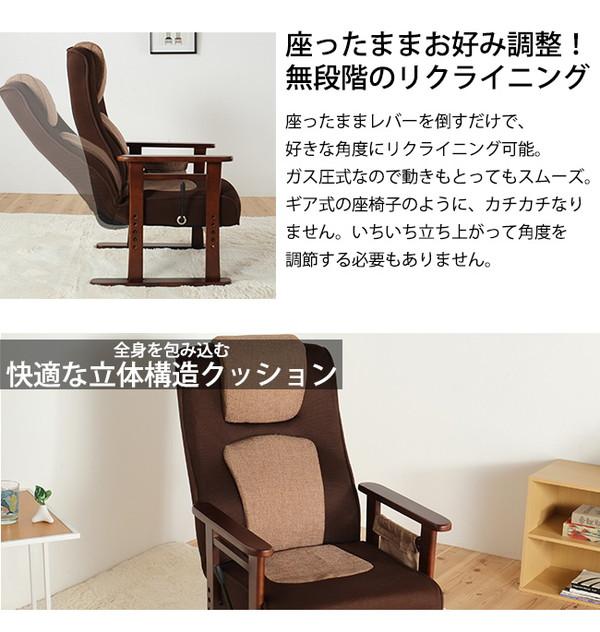 パーソナル高座椅子コロン3