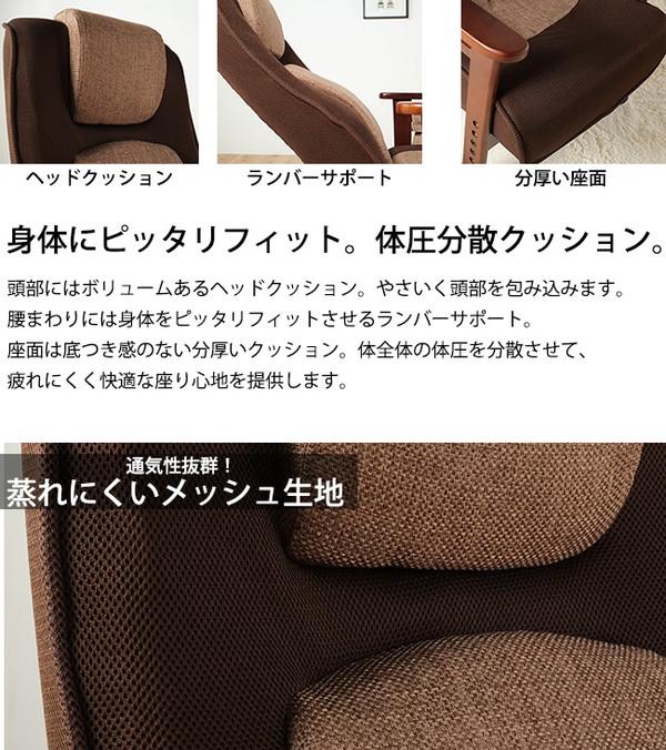 パーソナル高座椅子コロン4