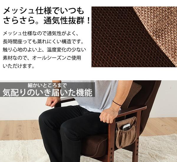 パーソナル高座椅子コロン5