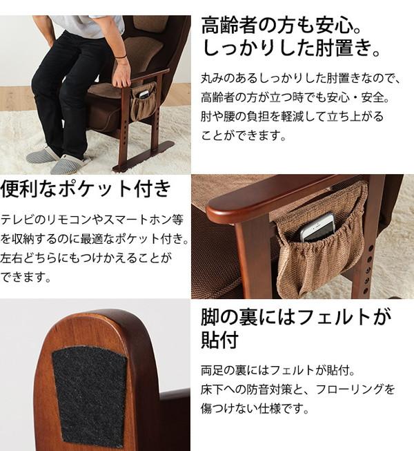 パーソナル高座椅子コロン6