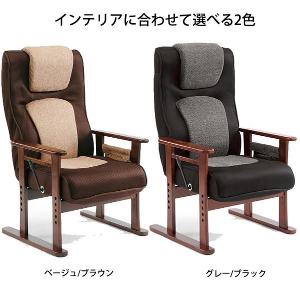 パーソナル高座椅子コロン8