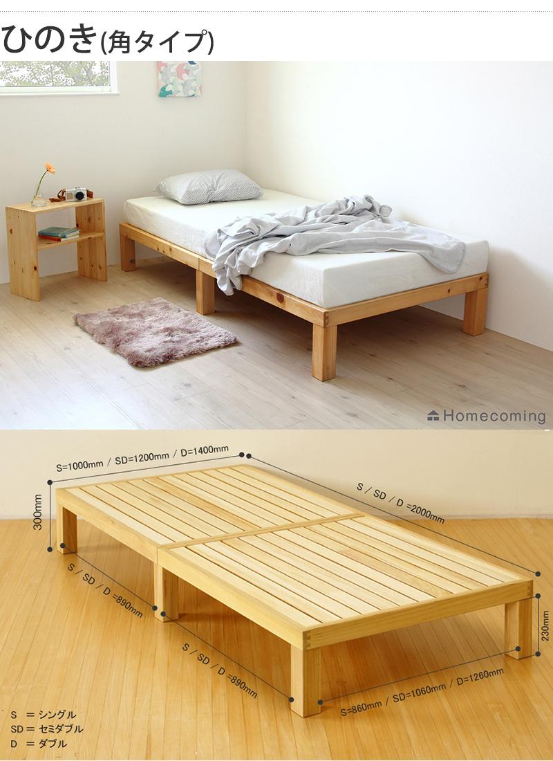 国産すのこベッドひのきすのこベッド(角)