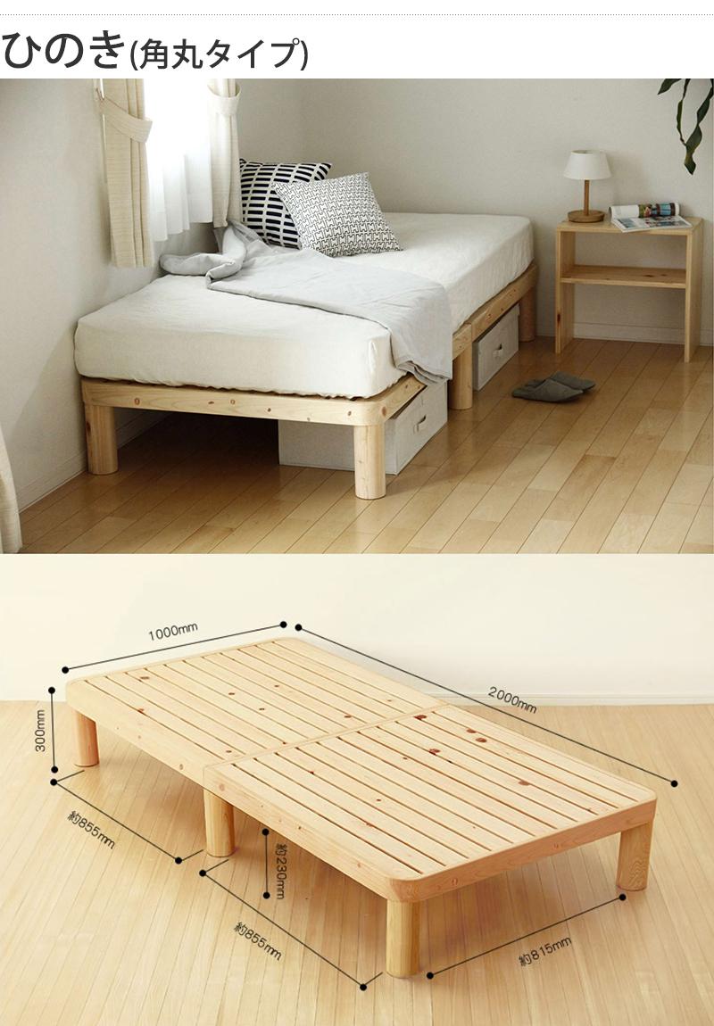 国産すのこベッドひのきすのこベッド(角丸)