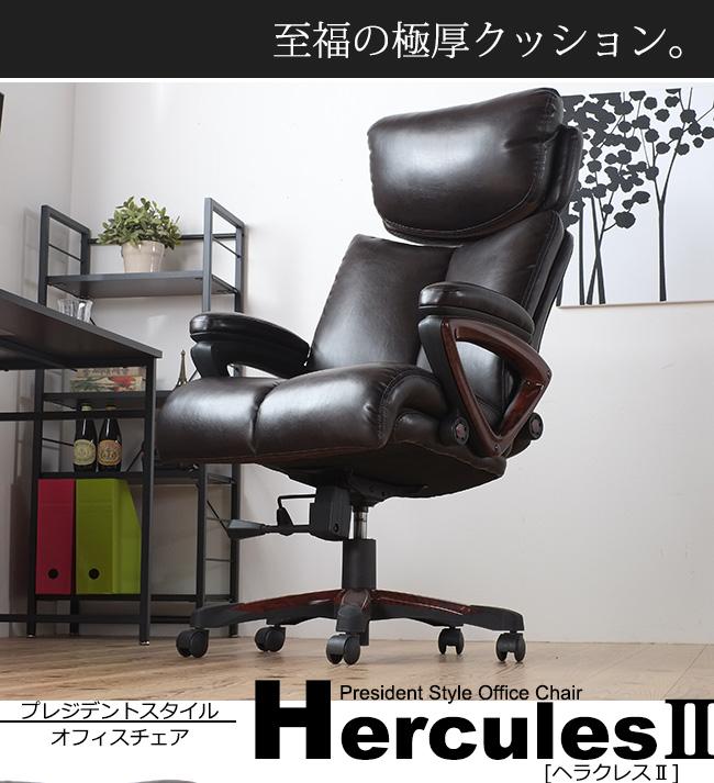 極厚クッションオフィスチェア ヘラクレスⅡ_2