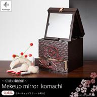 [職人手彫り] 贈り物に最適!伝統の鎌倉彫メイクボックス メーキャップミラー・小町S