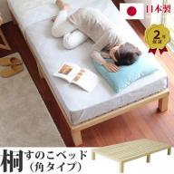 国産桐すのこベッド(角タイプ)