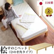 国産ひのきすのこベッド(角)