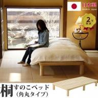国産桐すのこベッド(角丸)