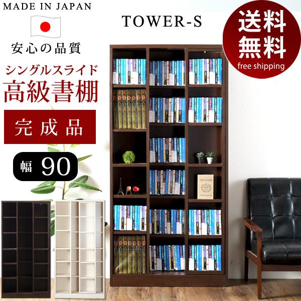 【開梱設置サービス付き】TOWER-S 国産書棚 スライド書棚・本棚