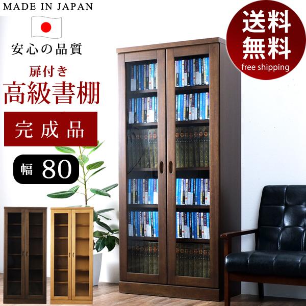 【開梱設置サービス付き】Books 国産書棚 桐仕様本棚