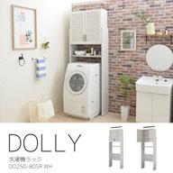 DOLLY(ドリー)洗濯機ラック