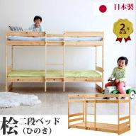 国産ひのき無垢二段ベッド