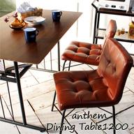 ダイニングテーブル 幅120cm
