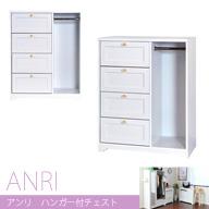 フェミニン家具シリーズ〔ANRI/アンリ〕ハンガー付チェスト