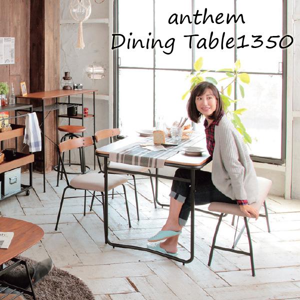 anthem アンティーク調 ダイニングテーブル