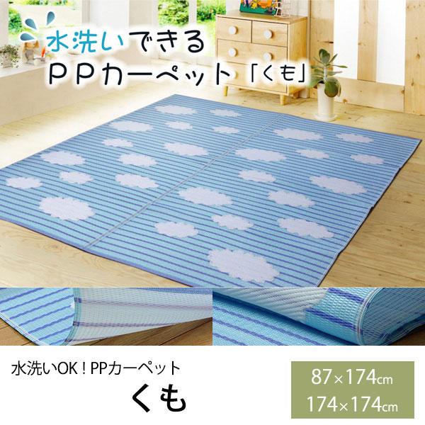 日本アトピー協会推薦品水洗いできるPPカーペット「くも」