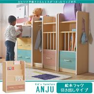 完成品/日本製 子ども家具 ANJU/あんじゅ 絵本ラック 引き出しタイプ