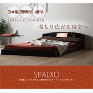 日本製 棚・照明付きベッド【スパディオ/SPADIO】選べる3サイズ/5マットレス/4カラー