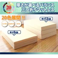 新20色 厚さが選べるバランス三つ折りマットレス/6cm・12cm