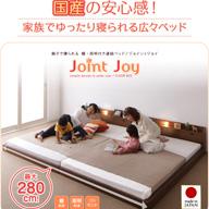 親子で寝られる棚・照明付き連結ベッド【JointJoy】ジョイント・ジョイ