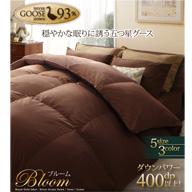 ロイヤルゴールドラベル羽毛掛布団単品【Bloom】ブルーム