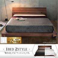 敷布団でもマットレスでも使えるモダンデザインローベッド〔ブルーム〕3サイズ