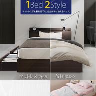 布団でも使える収納付き頑丈ベッド〔カルバン ストレージ〕3サイズ