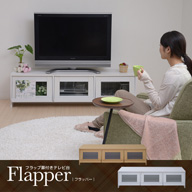 フラッパー/Flapper フラップ扉付きTV台