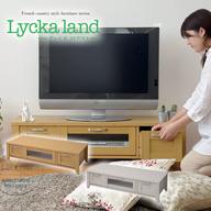 リュッカランド/Lycka land テレビ台 120cm幅