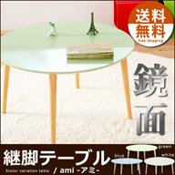 カラフルローテーブル 継脚付き 3カラー