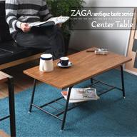 ZAGA ヴィンテージテイスト/センターテーブル