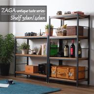 ZAGA ヴィンテージテイスト/シェルフ3段/4段
