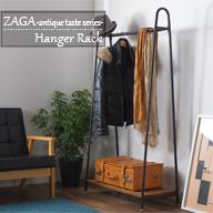 ZAGA ヴィンテージテイスト/ハンガーラック