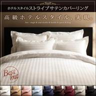 9色から選べるホテルスタイル ストライプサテンカバーリングセット
